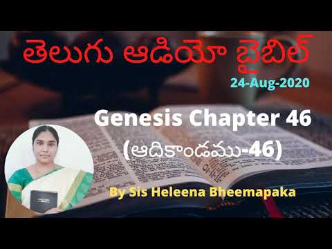 Genesis Chapter 46(ఆదికాండము-46)||Telugu Audio Bible||