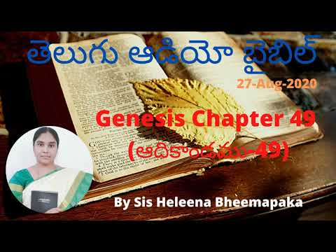 Genesis Chapter 49(ఆదికాండము-49)||Telugu Audio Bible||