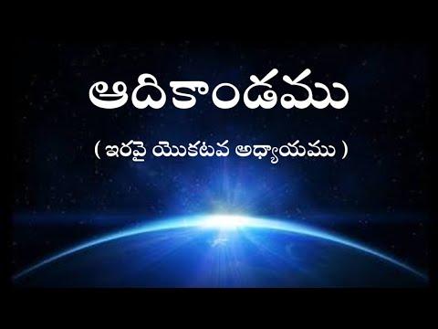 Genesis in telugu 21st chapter | GENESIS TELUGU BIBLE AUDIO | Audio Bible Telugu Genesis