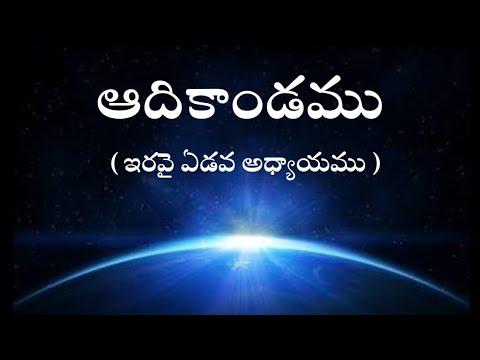 Genesis in telugu 27th chapter | GENESIS TELUGU BIBLE AUDIO | Audio Bible Telugu Genesis