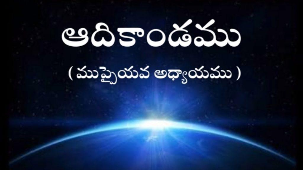 Genesis in telugu 30th chapter | GENESIS TELUGU BIBLE AUDIO | Audio Bible Telugu Genesis