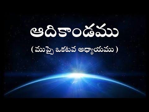 Genesis in telugu 31th chapter | GENESIS TELUGU BIBLE AUDIO | Audio Bible Telugu Genesis
