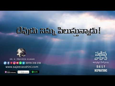 God is Calling You | దేవుడు నిన్ను పిలుస్తున్నాడు | Sajeeva Vahini Telugu Audio Devotion