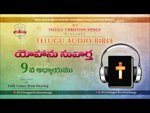 Gospel of John (యోహాను సువార్త) Chapter 9     Telugu Audio Bible   