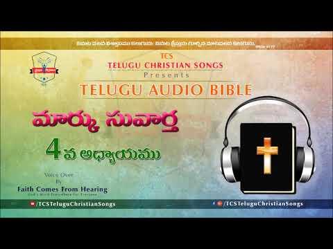 Gospel of Mark (మార్కు సువార్త) Chapter 4 || Telugu Audio Bible ||