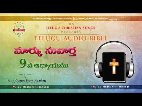 Gospel of Mark (మార్కు సువార్త) Chapter 9 || Telugu Audio Bible ||