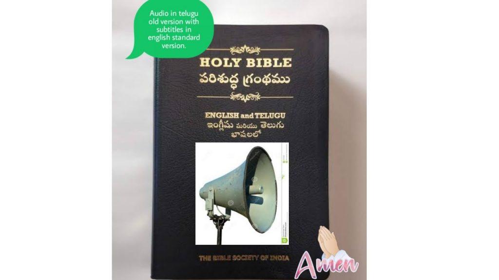 #HOLYBIBLE Telugu Audio Bible Psalm 1