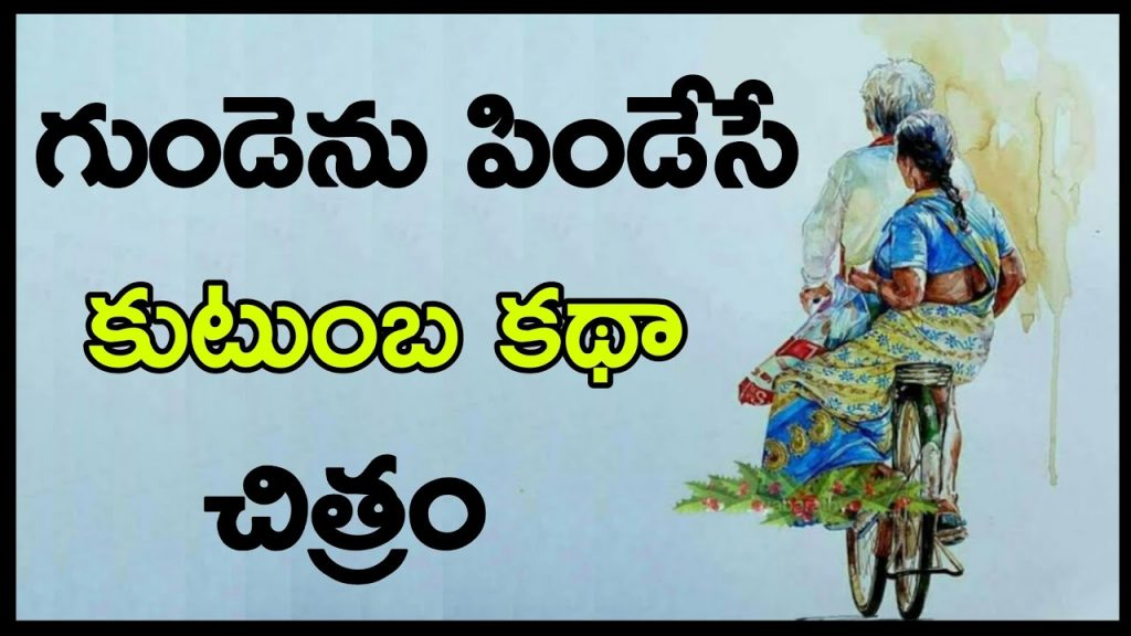 Heart Touching Family Story | Life Changing Touching Video | Voice Of Telugu