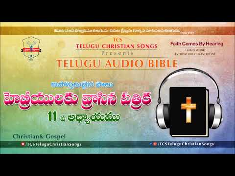 Hebrews Chapter 11 (హెబ్రీయులకు) Chapter  || Telugu Audio Bible ||