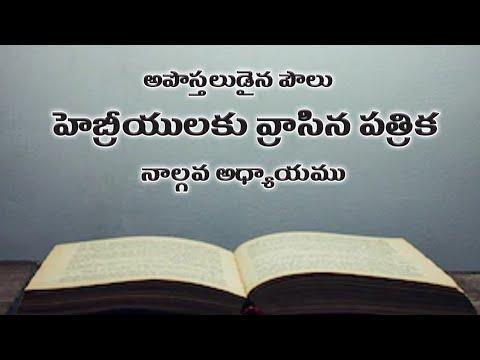 Hebrews chapter 4 | Telugu Audio Bible Hebrews | telugu audio bible hebrews