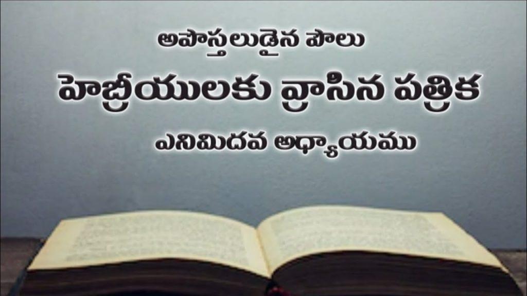 Hebrews chapter 8 | Telugu Audio Bible Hebrews | telugu audio bible hebrews