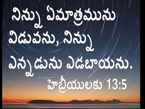 Hebrews(10-13) Chapters Telugu Audio Bible Easy-To-Read Version(ERV)