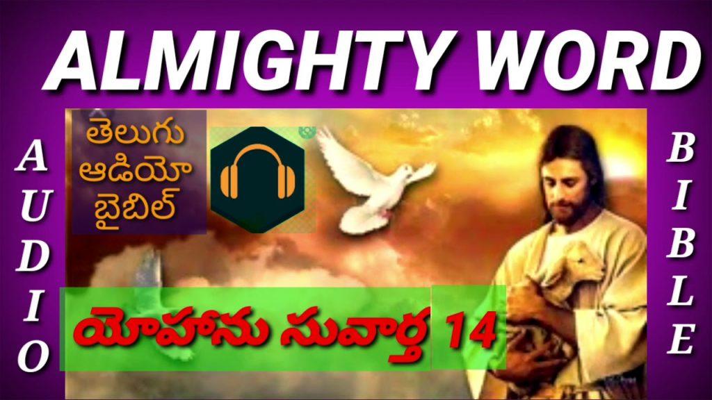 JOHN CHAPTER 14 TELUGU AUDIO BIBLE (యెహాను సువార్త 14వ అధ్యాయం)
