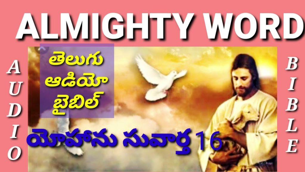 JOHN CHAPTER 16(TELUGU AUDIO BIBLE)యెహాను సువార్త 16వ అధ్యాయం