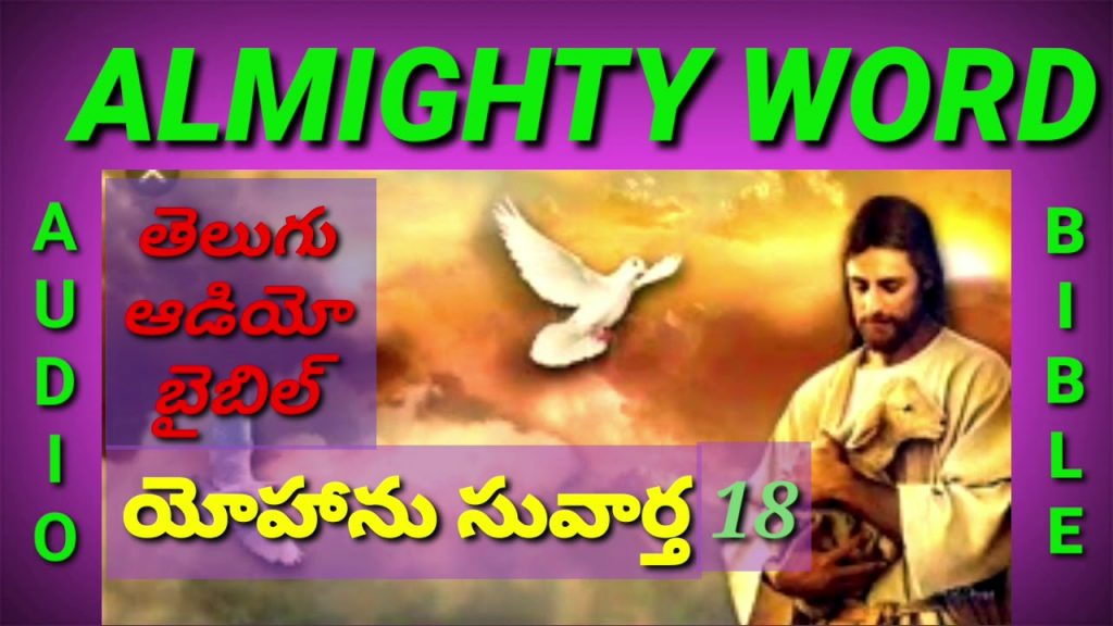 JOHN CHAPTER 18(TELUGU AUDIO BIBLE)యెహాను సువార్త 18వ అధ్యాయం
