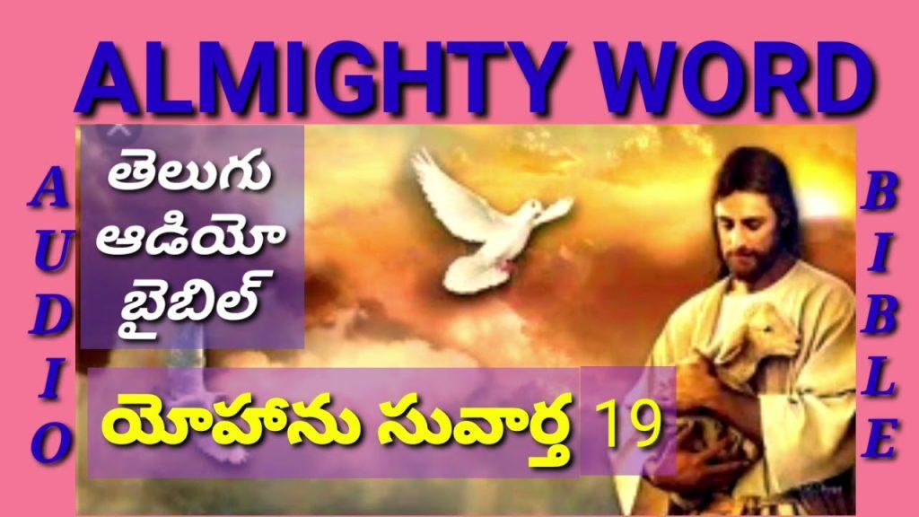 JOHN CHAPTER 19(TELUGU AUDIO BIBLE)యెహాను సువార్త 19వ అధ్యాయం