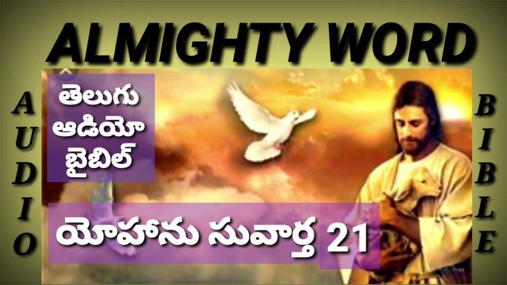 JOHN CHAPTER 21(TELUGU AUDIO BIBLE)యెహాను సువార్త 21వ అధ్యాయం