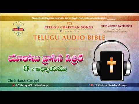 James Chapter 3 (యాకోబు) Chapter  || Telugu Audio Bible ||