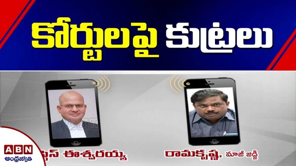 Justice Eswaraiah Audio Creates Sensation in AP Politics    ABN Telugu