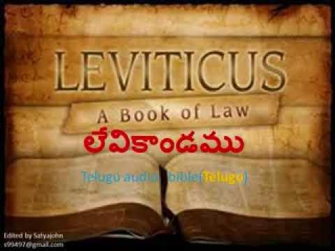 LEVITICUS TELUGU BIBLE AUDIO