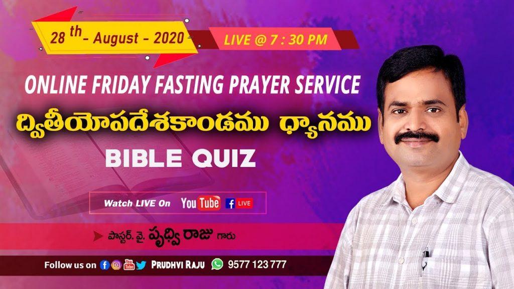 🔴Live -ద్వితీయోపదేశకాండము బైబిల్ క్విజ్-28th august 2020 - pastor Prudhvi Raju, Guntur