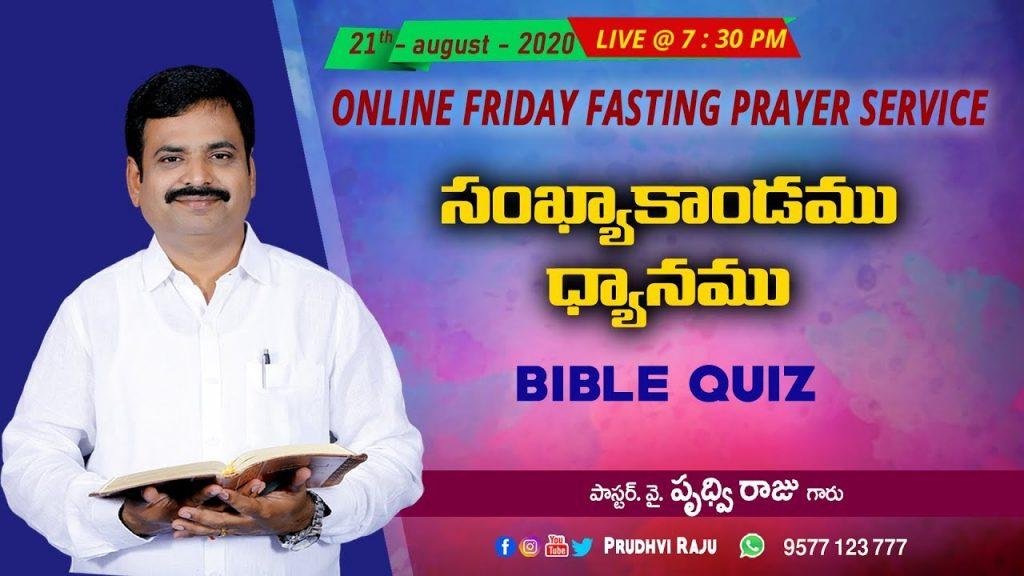 🔴Live -సంఖ్యాకాండము బైబిల్ క్విజ్-15th august 2020 - pastor Prudhvi Raju, Guntur