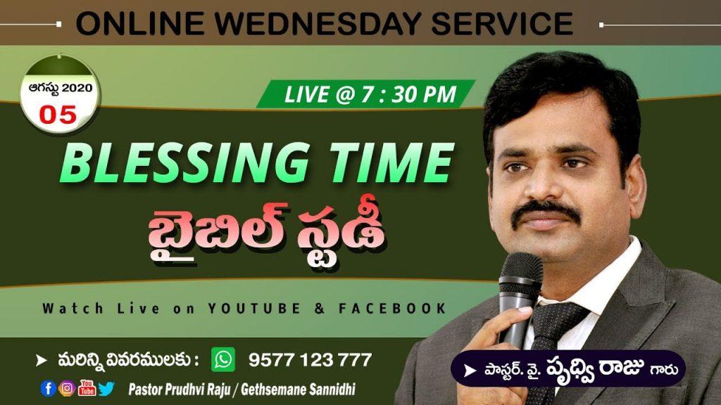 🔴Live - online Worship Service || Bible Study - pastor Prudhvi Raju, Guntur