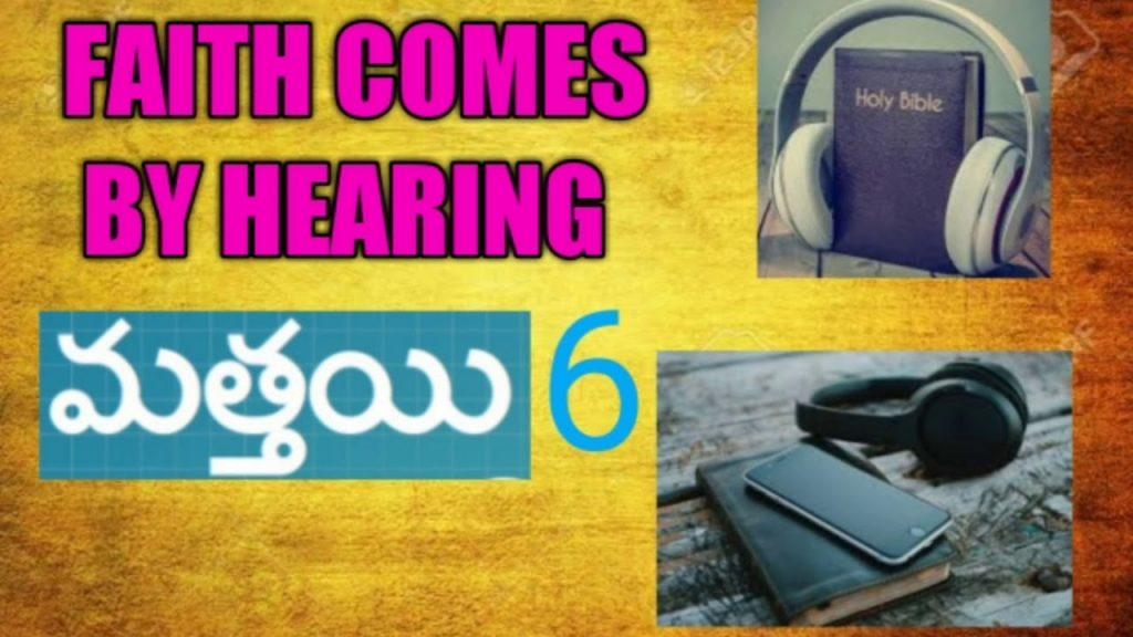 Matthew 6 chapter telugu audio bible