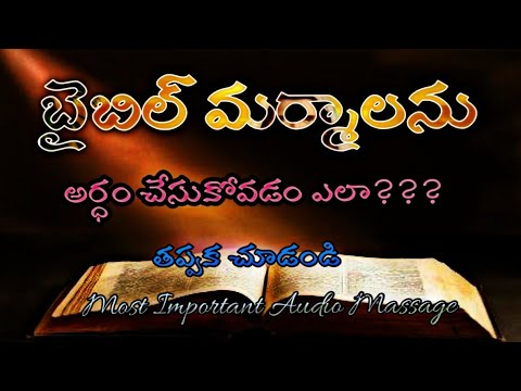 Most Important Telugu christian Audio Massage/Bible Study Telugu