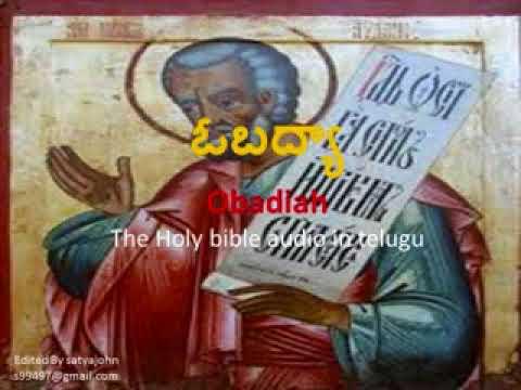 OBADIAH TELUGU BIBLE AUDIO