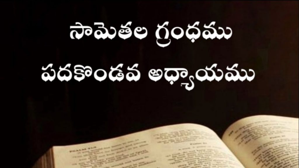 Proverbs ( సామెతలు ) The holy bible audio in telugu | Proverbs chapter 11 | Telugu Audio Bible