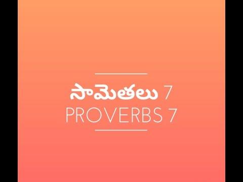Proverbs 7 in Telugu/ సామెతలు 7 అధ్యయము తెలుగులో/Telugu audio bible by smiley