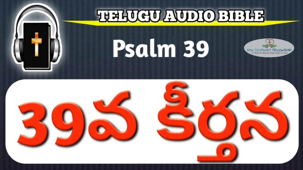 Psalms 39 || Telugu Audio Bible || Keerthanalu 39