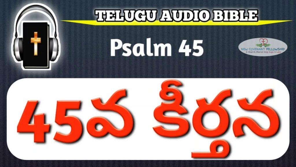 Psalms 45 || Telugu Audio Bible || Keerthanalu 45