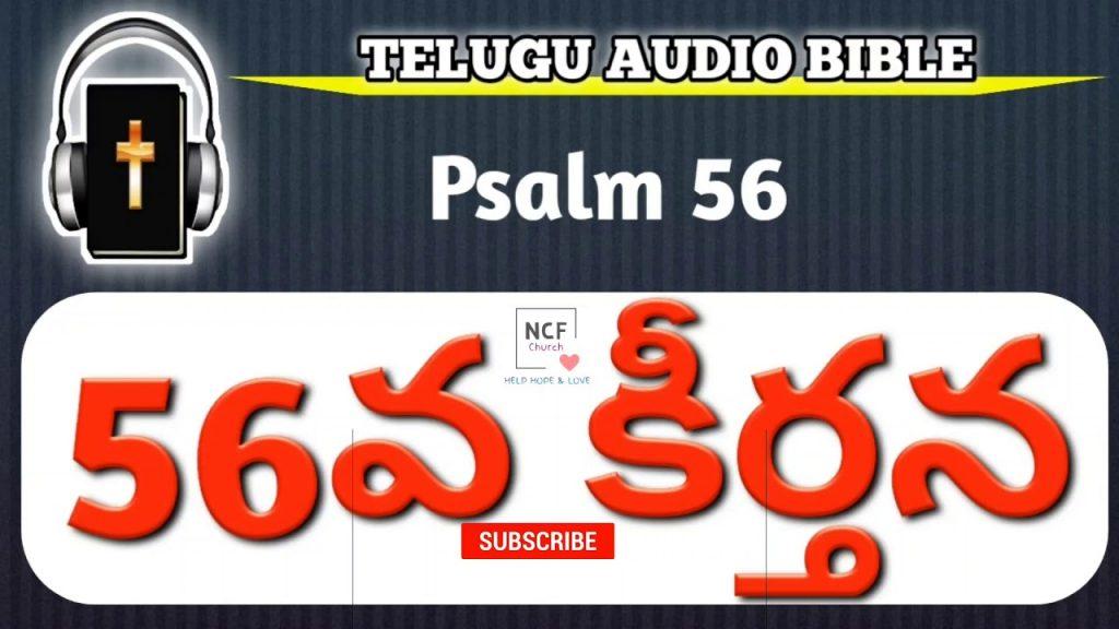 Psalms 56 || Telugu Audio Bible || 56వ కీర్తన