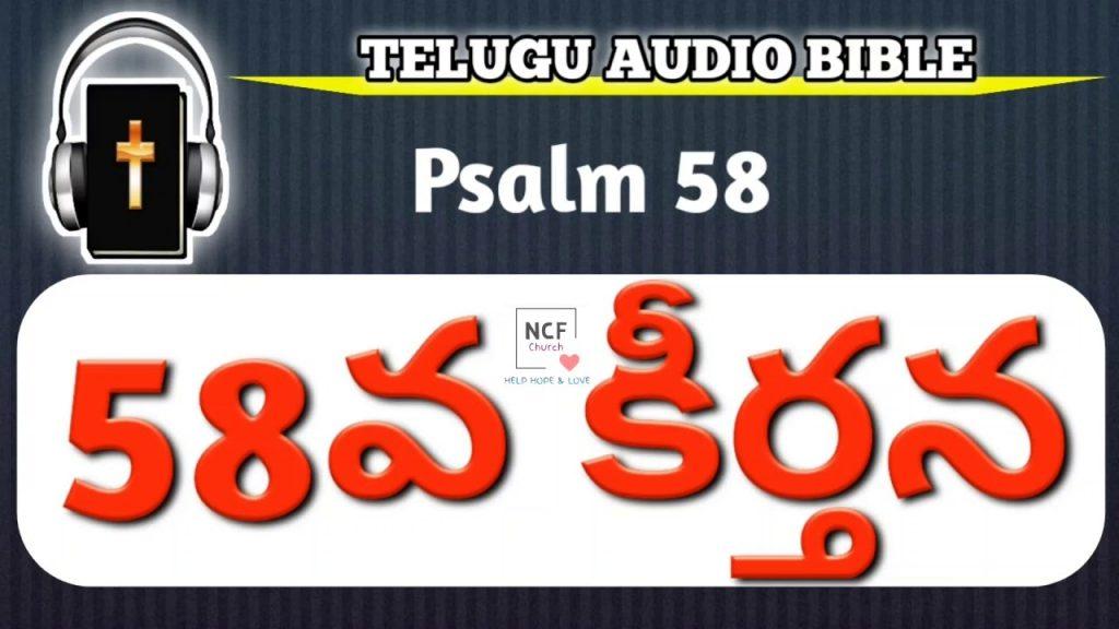 Psalms 58    Telugu Audio Bible    58 వ కీర్తన