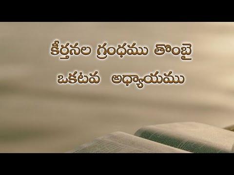 Psalms 91th chapter in telugu   కీర్తనల గ్రంథము తొంబైయొకటవ అధ్యాయము   psalms audio bible in telugu