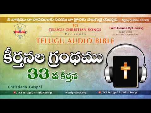 Psalms Chapter 33 ( కీర్తనల గ్రంథము) || Telugu Audio Bible ||