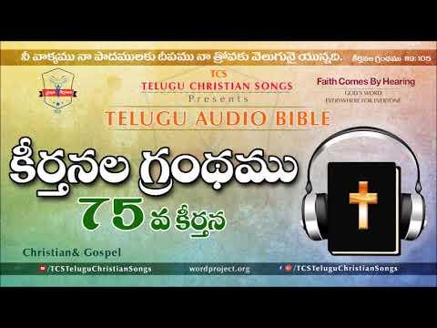 Psalms Chapter 75 ( కీర్తనల గ్రంథము)    Telugu Audio Bible   