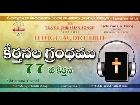 Psalms Chapter 77 ( కీర్తనల గ్రంథము) || Telugu Audio Bible ||