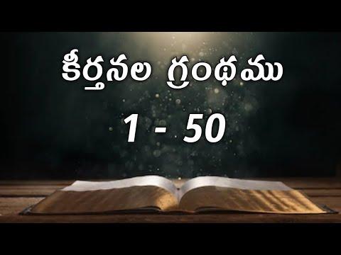 Psalms in telugu 1 - 50 chapters / keerthanala grandhamu / కీర్తనల గ్రంధము