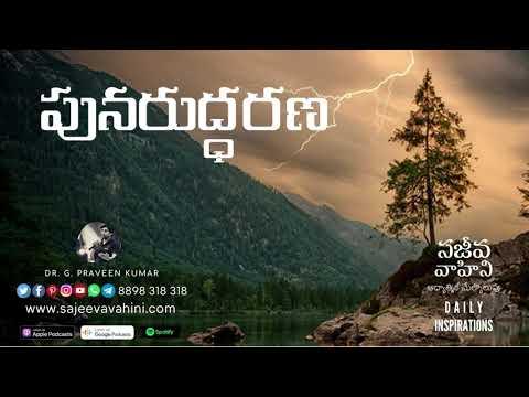 Restoration | పునరుద్ధరణ | Psalms 89:21 | Sajeeva Vahini Telugu Audio Devotion