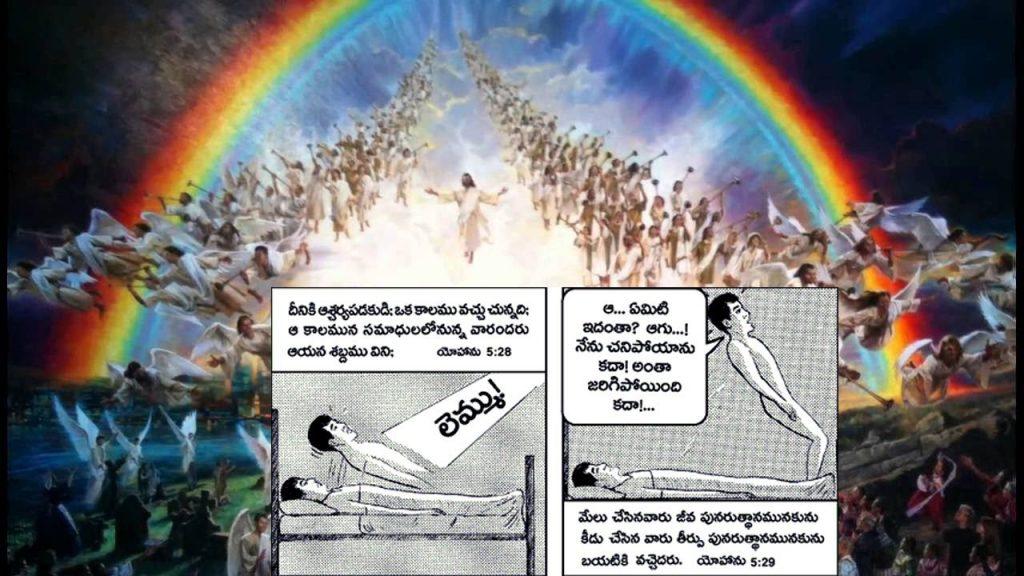 Resurrection Day Song-ఓ మరణమా నీ ముల్లెక్కడ-malayalam,Tamil,Telugu Song