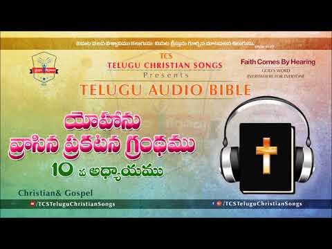 Revelation Chapter 10 (ప్రకటన గ్రంథము) Chapter  || Telugu Audio Bible ||