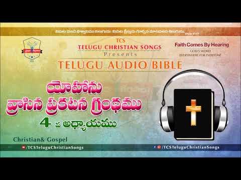 Revelation Chapter 4 (ప్రకటన గ్రంథము) Chapter  || Telugu Audio Bible ||