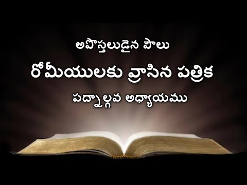 Romans 14th Chapter | Telugu Audio Bible Romans | (రోమీయులకు వ్రాసిన పత్రిక ) Telugu Bible Audio