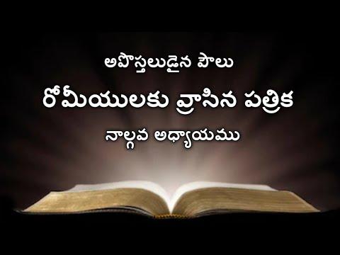 Romans 4th Chapter | Telugu Audio Bible Romans | (రోమీయులకు వ్రాసిన పత్రిక ) Telugu Audio Bible