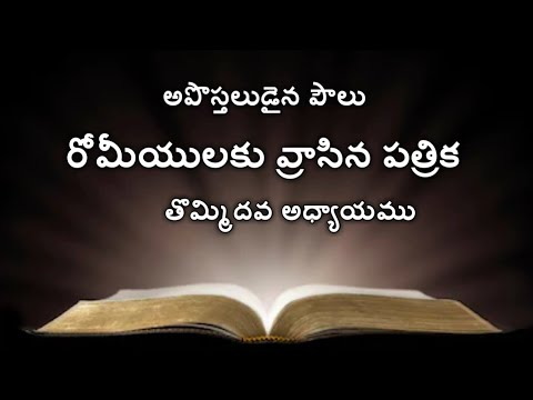 Romans 9th Chapter   Telugu Audio Bible Romans   (రోమీయులకు వ్రాసిన పత్రిక ) Telugu Bible Audio