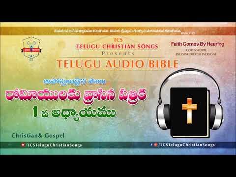 Romans Chapter 1 (రోమీయులకు) || Telugu Audio Bible ||