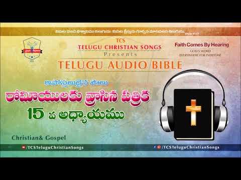 Romans Chapter 15 (రోమీయులకు) || Telugu Audio Bible ||